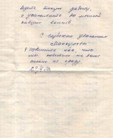 Письмо семьи Максуровых, л.2