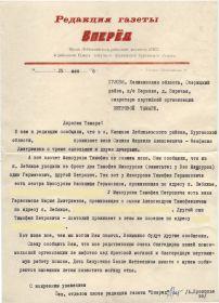 """Письмо из редакции газеты """"Вперёд"""" о Максуровых, Силине М.А. и Капустине П.М."""