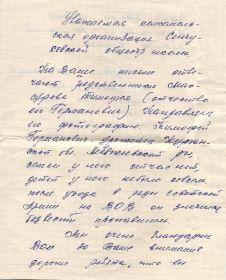Письмо семьи Максуровых