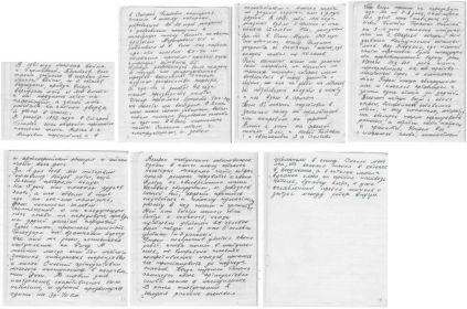 Дедушкины письма - дневник