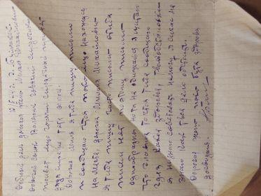 Письмо из госпиталя 10 мая 1944 года