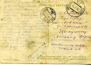 открытка с фронта, текст
