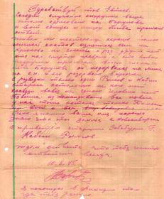 Письмо в от однополчан в госпиталь