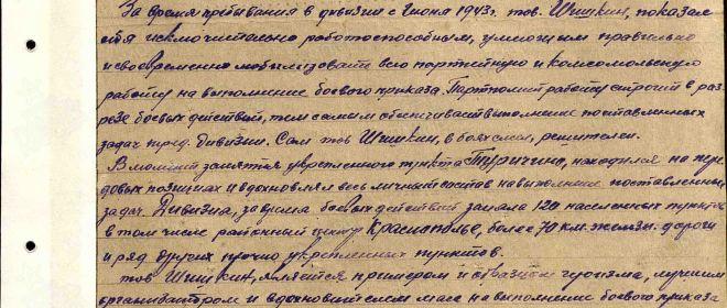 Подвиг Шишкина Василия Алексеевича
