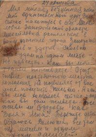 24.08.1941 Михайловка