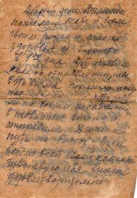 письма Кудряшова А.А. жене Валентине по дороге на фронт