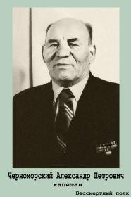 Черноморский Александр Петрович