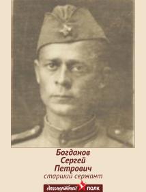 Богданов Сергей Петрович