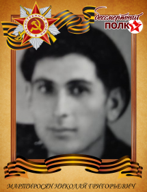 Мартиросян Николай Григорьевич