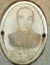 Ашаев Георгий Иванович