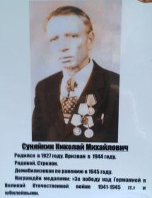 Суняйкин Николай Михайлович