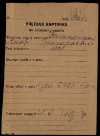 4 января 1943г.