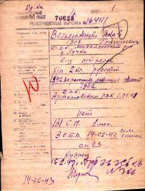14 февраля 1943г.