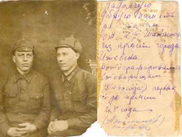 Исай Павлович с товарищем.