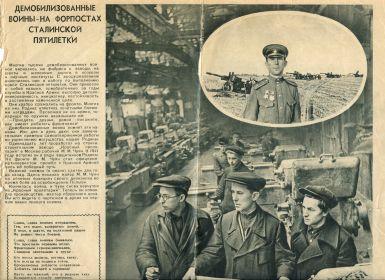 Чуян М.М. на форпостах Сталинской пятилетки