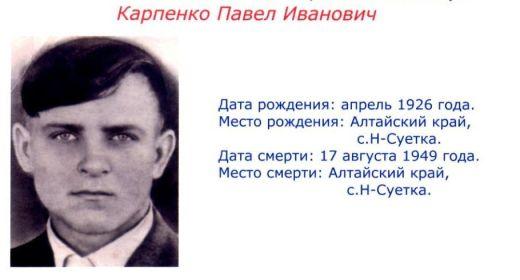 О Карпенко Павле Ивановиче