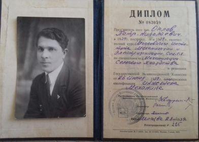 Диплом Орлова П. Н.