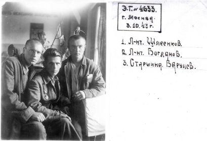 Госпиталь 1943 г