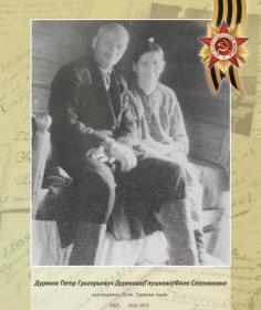 Сестра Фаля Степановна с мужем.