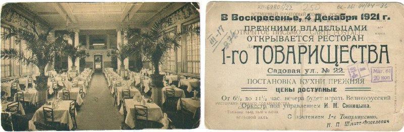 Открытка ресторана 1-го Товарищества Официантов (Метрополь)