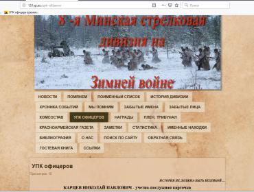 http://www.151sp.eu/upk-ofitserov/562-kartsev-nikolaj-pavlovich