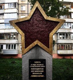Памятный знак на месте старого военкомата (г.Ногинск, Московская обл.)