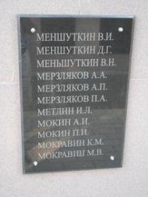 Мемориальная доска в с. Вятское с именем Мокина Александра Ивановича.