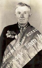 Стороженко Лука Егорович- Заслуженный колхозник
