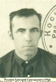 Русанов  Г.Г. 1954 год.