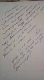Книга, подаренная директором музея Гор.Электро.Транса-Любовь Петровной Лопанцевой.
