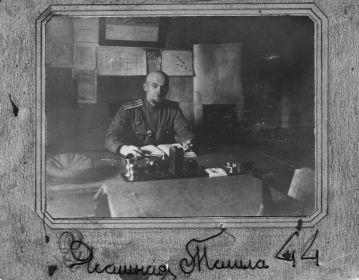 Малыгин В.А. Ясашная Ташла 1944г.