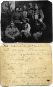 Ефрейтор Павленко Тамара Ивановна с однополчанами. Апрель 1945