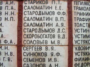 Памяти Скоробогатова Владимира Демидовича - дедушки Оли Куксиной.