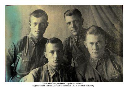 Друзья однополчане ленинградский фронт 1941 год