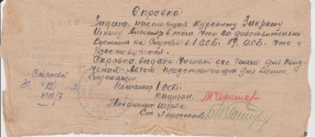 Справка от командира 1-го Отдельного Стрелкового Батальона 31.12.1942 г.