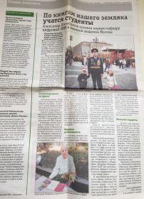 Стр. газеты