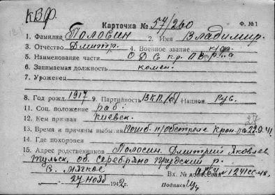 Служебная карточка с извещением о гибели В.Д. Полосина