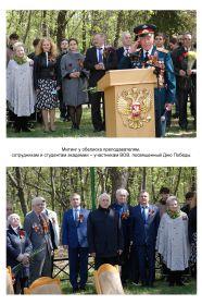 Немиров А.А. на мероприятии, посвященном Дню Победы