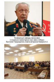 Выступление в Академии им. Скрябина в качестве Председателя совета ветеранов