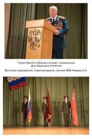 Немиров А.А. на концерте, посвященном Дню Защитника Отечества.