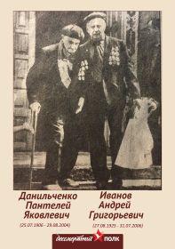 Прадед Пантелей и дед Андрей возвращаются после торжества по поводу 9 мая.