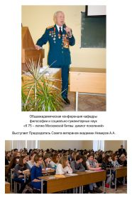 Патриотическая деятельность, Немиров А.А.