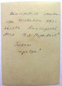 Пётр Лаврентьевич обладал прекрасным чувством юмора (обратная сторона предыдущей фотографии)