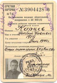 Отчетная карточка члена ВКП(б)