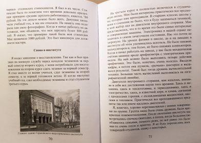 стр 70-71