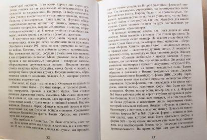 стр 52-53