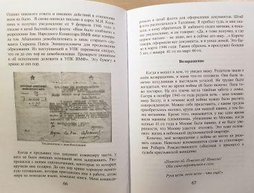 стр 66-67