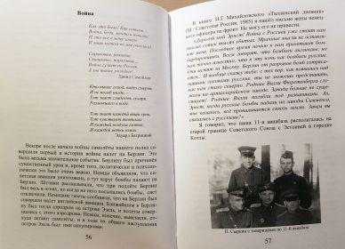 стр 56-57