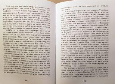 стр 68-69
