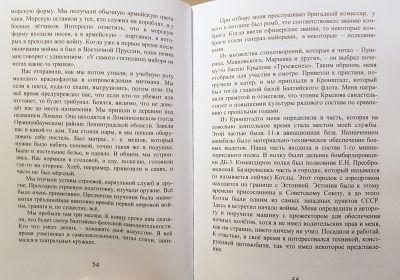 стр 54-55